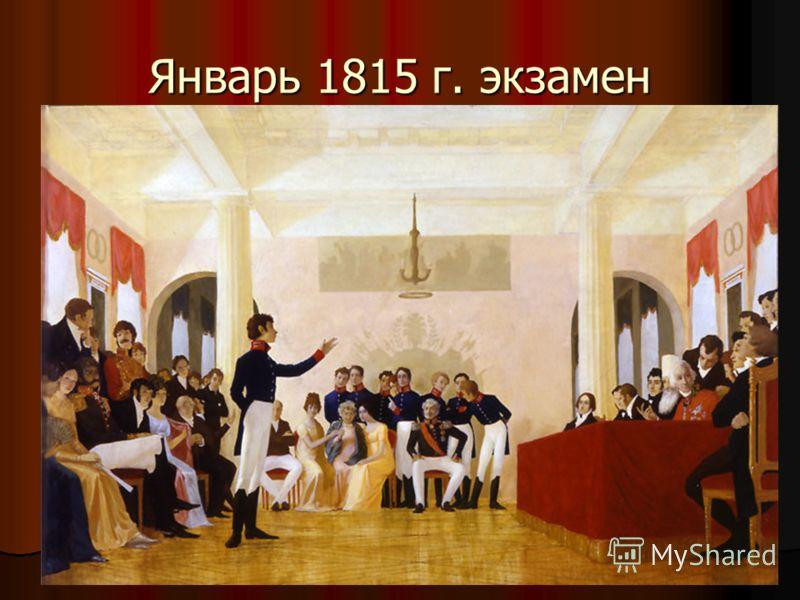 Январь 1815 г. экзамен