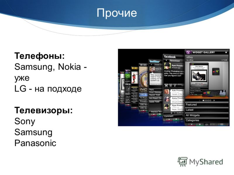 Прочие Телефоны: Samsung, Nokia - уже LG - на подходе Телевизоры: Sony Samsung Panasonic