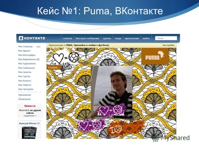 Кейс 1: Puma, ВКонтакте