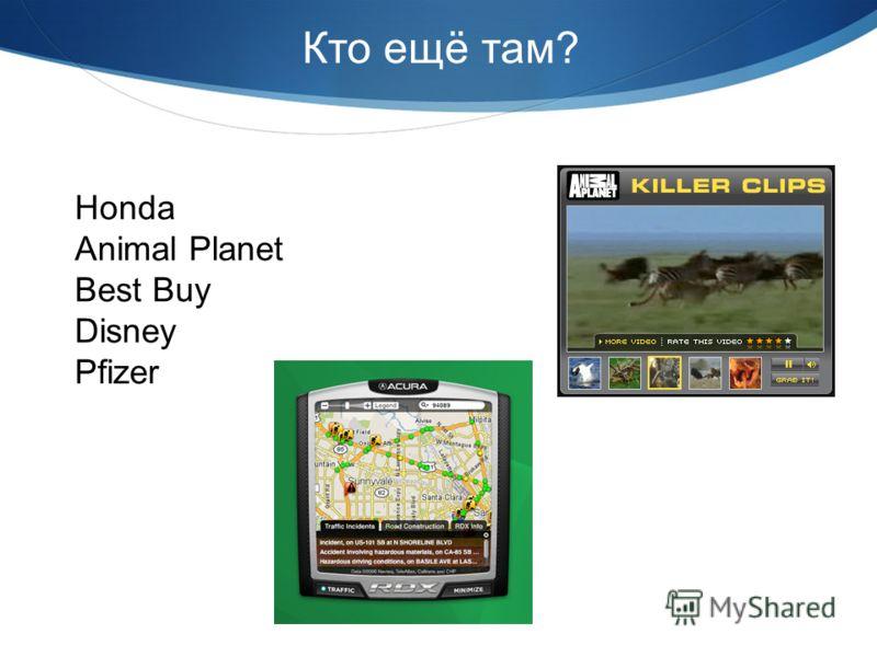 Кто ещё там? Honda Animal Planet Best Buy Disney Pfizer