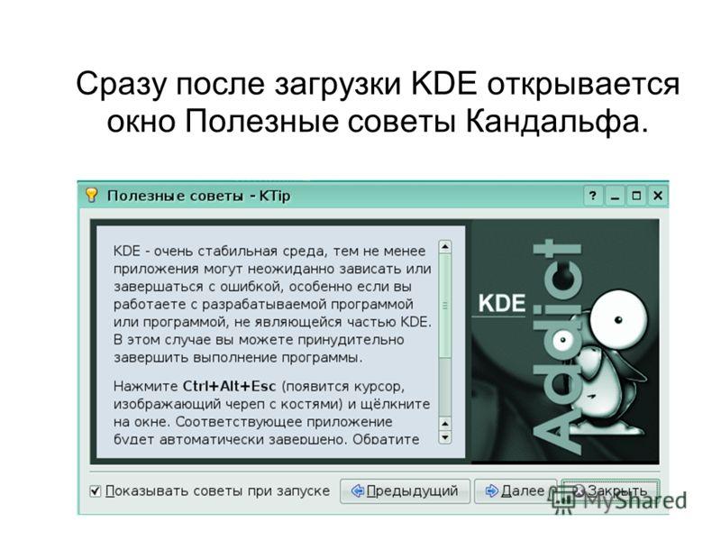 Сразу после загрузки KDE открывается окно Полезные советы Кандальфа.
