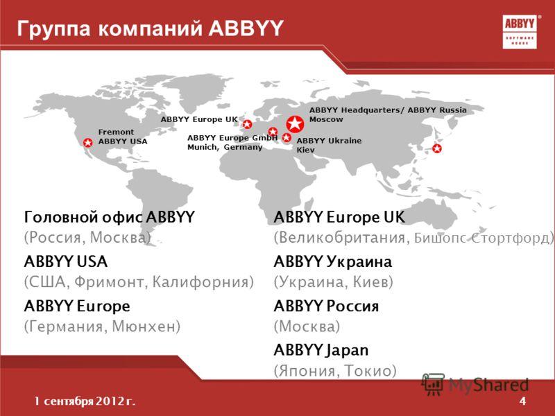 41 сентября 2012 г. Группа компаний ABBYY Fremont ABBYY USA Головной офис ABBYY (Россия, Москва) ABBYY USA (США, Фримонт, Калифорния) ABBYY Europe (Германия, Мюнхен) ABBYY Ukraine Kiev ABBYY Europe UK ABBYY Headquarters/ ABBYY Russia Moscow ABBYY Eur