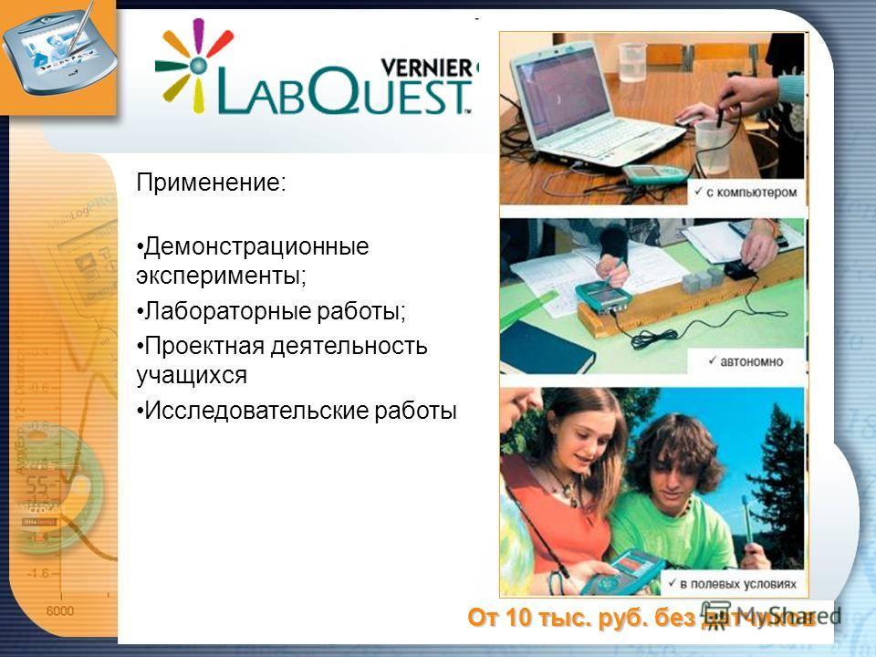 Применение: Демонстрационные эксперименты; Лабораторные работы; Проектная деятельность учащихся Исследовательские работы От 10 тыс. руб. без датчиков
