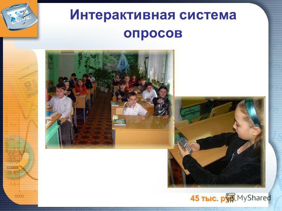 45 тыс. руб. Интерактивная система опросов