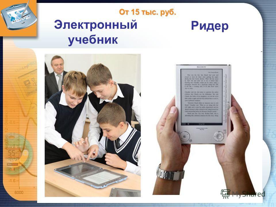 Электронный учебник Ридер От 15 тыс. руб.
