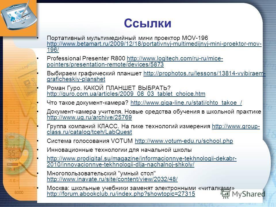 Портативный мультимедийный мини проектор MOV-196 http://www.betamart.ru/2009/12/18/portativnyj-multimedijnyj-mini-proektor-mov- 196/ http://www.betamart.ru/2009/12/18/portativnyj-multimedijnyj-mini-proektor-mov- 196/ Professional Presenter R800 http: