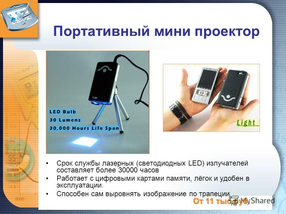 Портативный мини проектор Срок службы лазерных (светодиодных LED) излучателей составляет более 30000 часов Работает с цифровыми картами памяти, лёгок и удобен в эксплуатации. Способен сам выровнять изображение по трапеции От 11 тыс.руб.