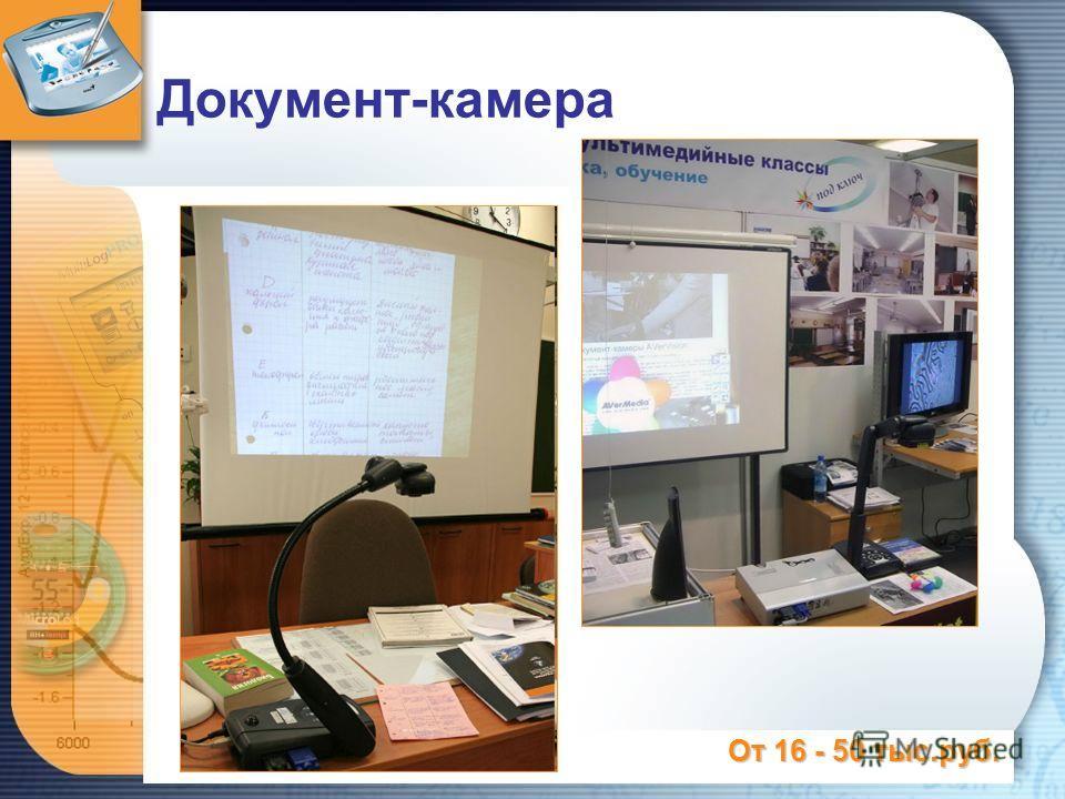 От 16 - 50 тыс.руб. Документ-камера