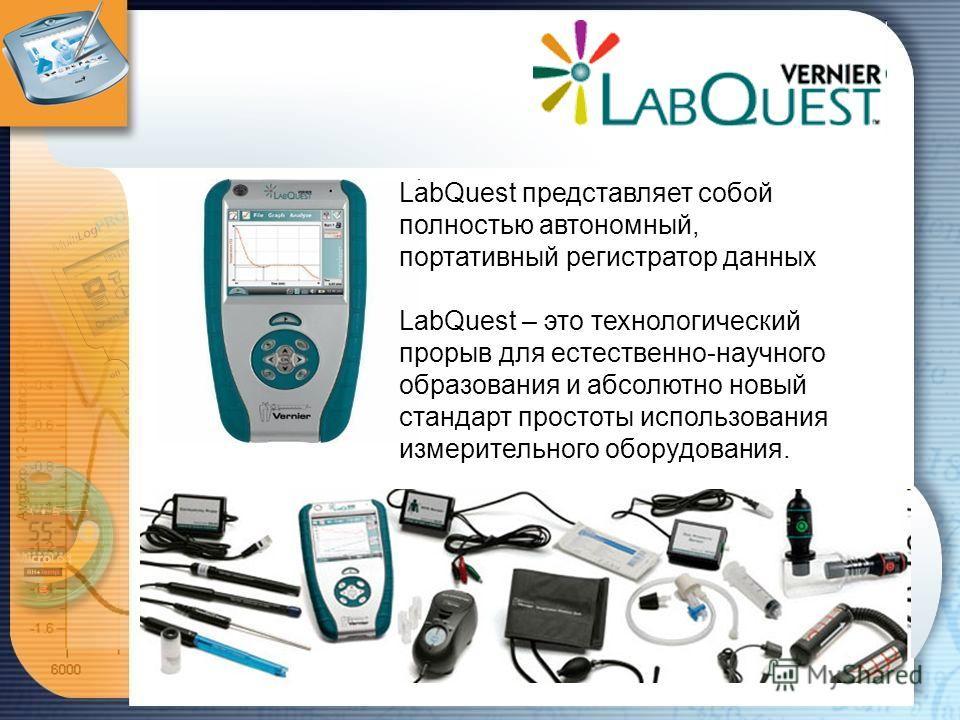 LabQuest представляет собой полностью автономный, портативный регистратор данных LabQuest – это технологический прорыв для естественно-научного образования и абсолютно новый стандарт простоты использования измерительного оборудования.