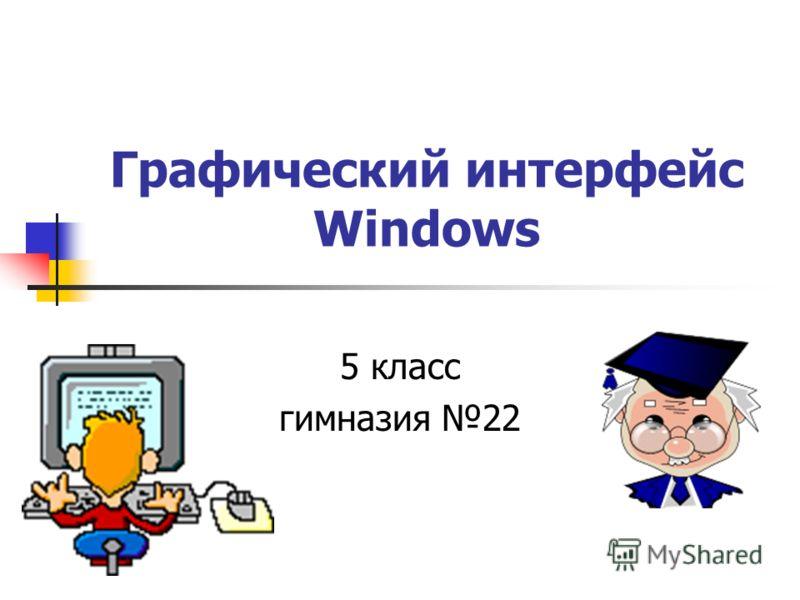 Графический интерфейс Windows 5 класс гимназия 22
