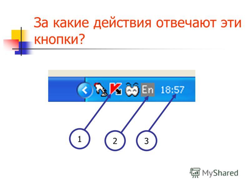 За какие действия отвечают эти кнопки? 1 2 3