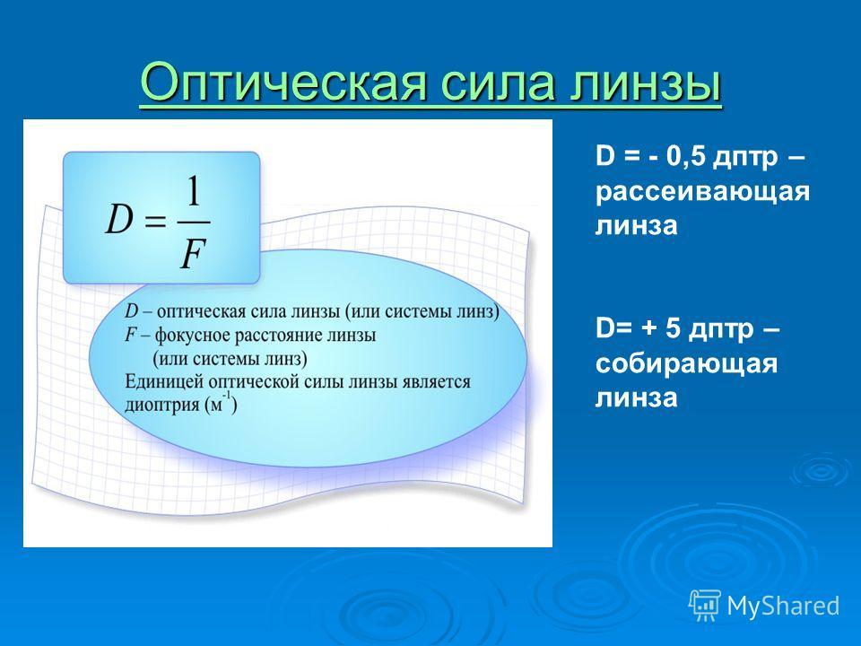 Оптическая сила линзы Оптическая сила линзы D = - 0,5 дптр – рассеивающая линза D= + 5 дптр – собирающая линза