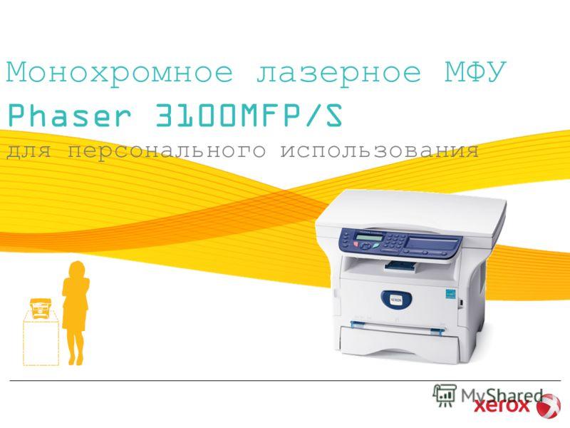 Монохромное лазерное МФУ Phaser 3100MFP/S для персонального использования