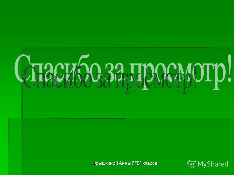 Фрышкиной Анны 7 В класса