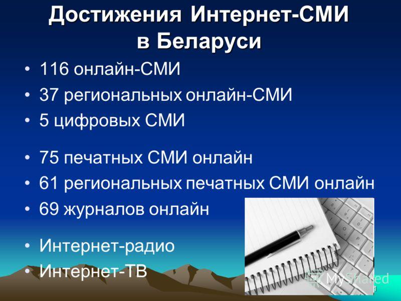 11 Достижения Интернет-СМИ в Беларуси 116 онлайн-СМИ 37 региональных онлайн-СМИ 5 цифровых СМИ 75 печатных СМИ онлайн 61 региональных печатных СМИ онлайн 69 журналов онлайн Интернет-радио Интернет-ТВ