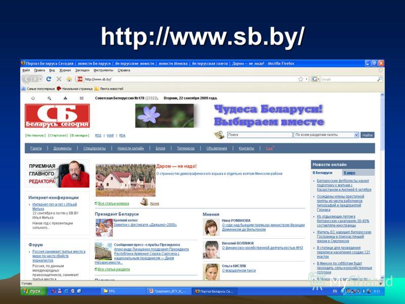 13 http://www.sb.by/