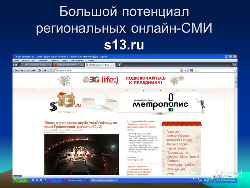 27 Большой потенциал региональных онлайн-СМИ s13.ru