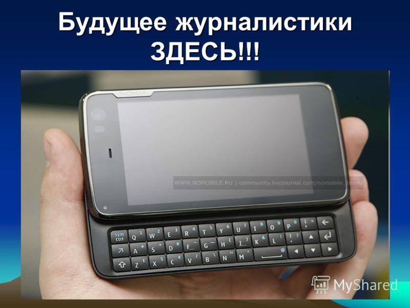 7 Будущее журналистики ЗДЕСЬ!!!