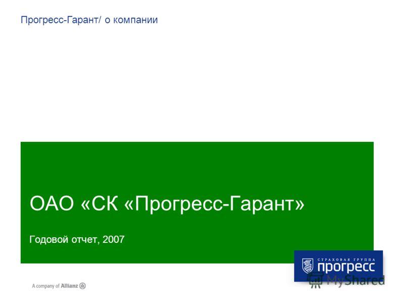 Прогресс-Гарант/ о компании ОАО «СК «Прогресс-Гарант» Годовой отчет, 2007