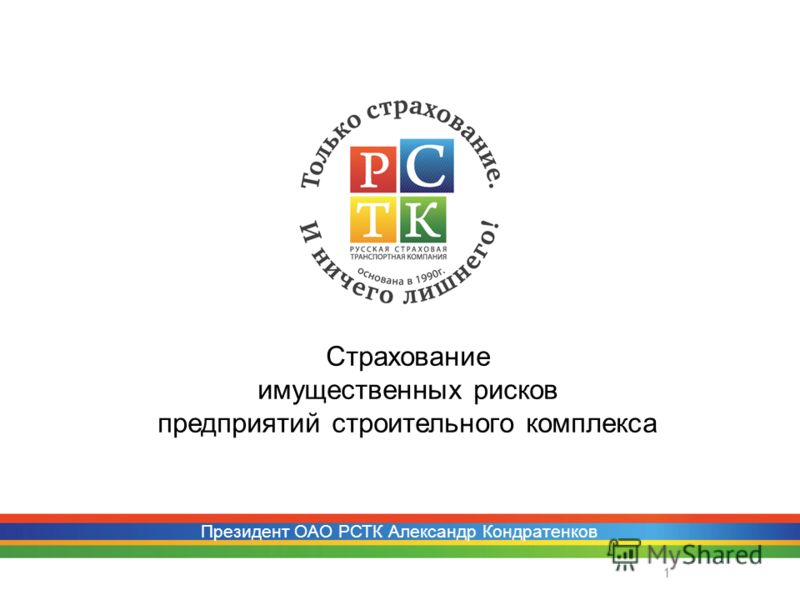 1 Страхование имущественных рисков предприятий строительного комплекса Президент ОАО РСТК Александр Кондратенков