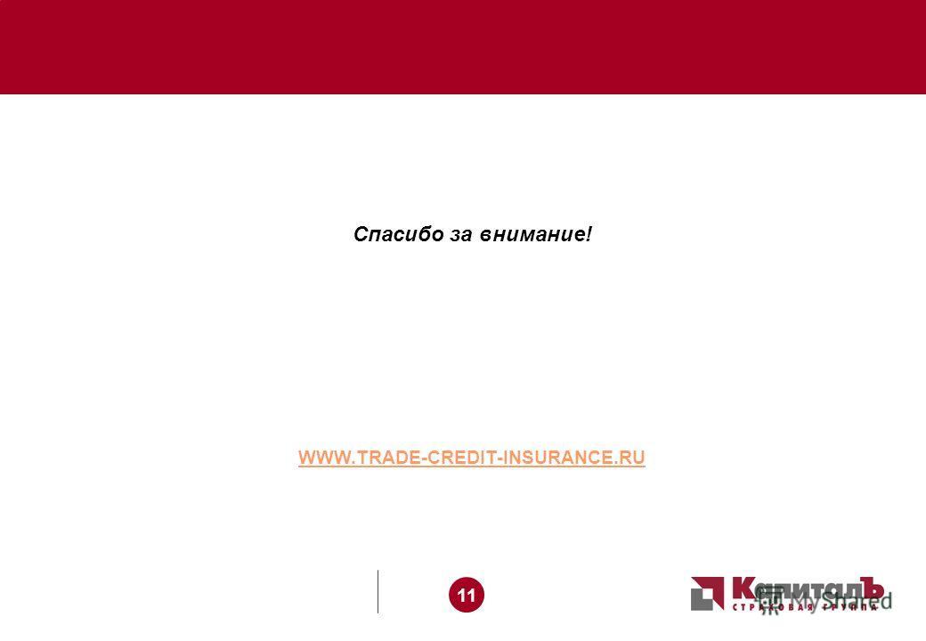 11 Спасибо за внимание! WWW.TRADE-CREDIT-INSURANCE.RU