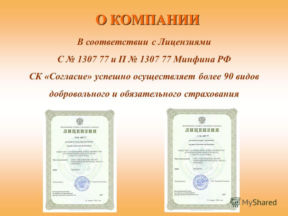 В соответствии с Лицензиями С 1307 77 и П 1307 77 Минфина РФ СК «Согласие» успешно осуществляет более 90 видов добровольного и обязательного страхования О КОМПАНИИ