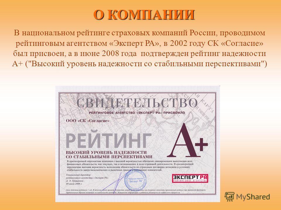 В национальном рейтинге страховых компаний России, проводимом рейтинговым агентством «Эксперт РА», в 2002 году СК «Согласие» был присвоен, а в июне 2008 года подтвержден рейтинг надежности А+ (