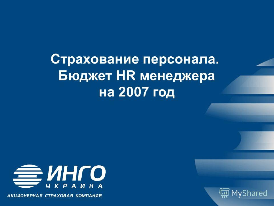 Страхование персонала. Бюджет HR менеджера на 2007 год