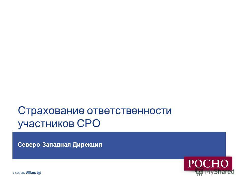 Страхование ответственности участников СРО Северо-Западная Дирекция
