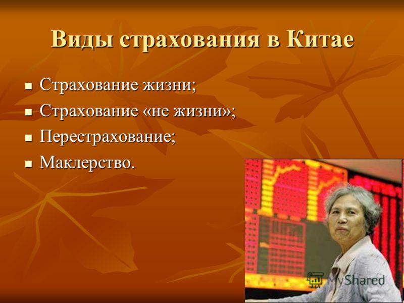Виды страхования в Китае Страхование жизни; Страхование жизни; Страхование «не жизни»; Страхование «не жизни»; Перестрахование; Перестрахование; Маклерство. Маклерство.