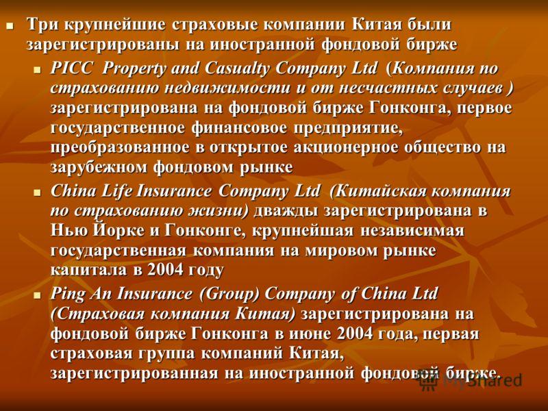 Три крупнейшие страховые компании Китая были зарегистрированы на иностранной фондовой бирже Три крупнейшие страховые компании Китая были зарегистрированы на иностранной фондовой бирже PICC Property and Casualty Company Ltd (Компания по страхованию не