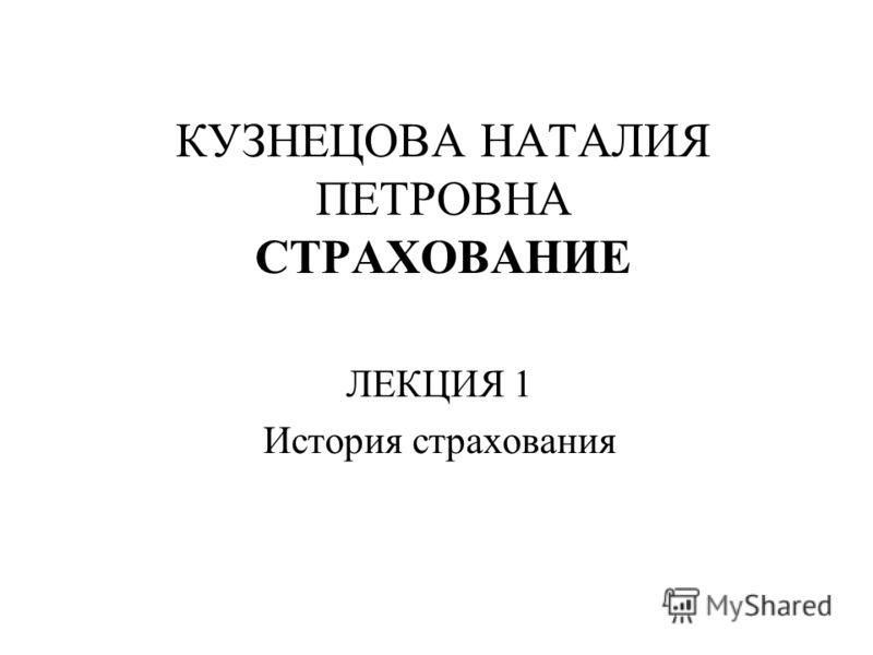 КУЗНЕЦОВА НАТАЛИЯ ПЕТРОВНА СТРАХОВАНИЕ ЛЕКЦИЯ 1 История страхования