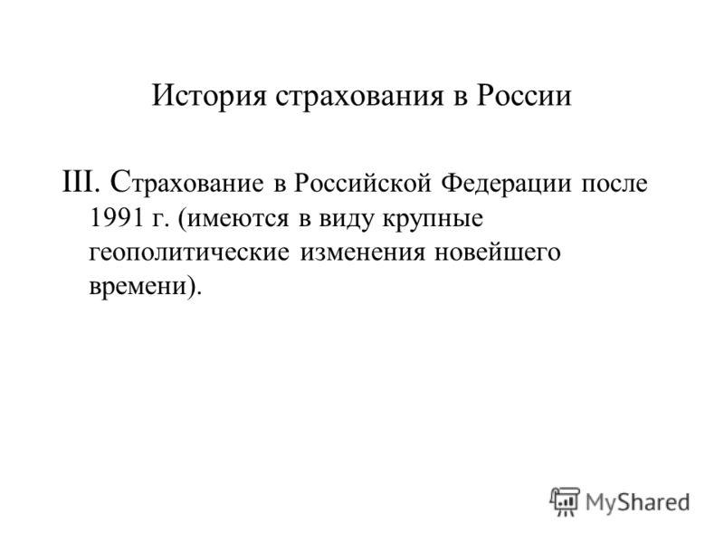 История страхования в России III. С трахование в Российской Федерации после 1991 г. (имеются в виду крупные геополитические изменения новейшего времени).