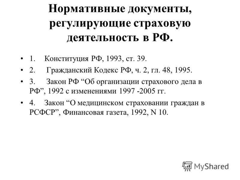 ч 1 гк рф: