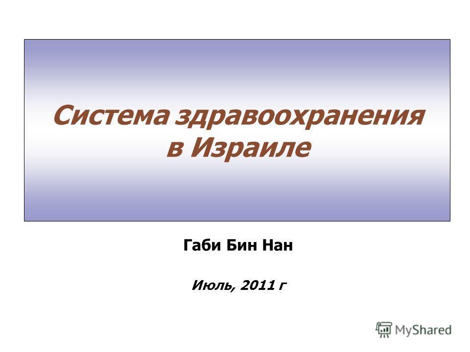 Система здравоохранения в Израиле Габи Бин Нан Июль, 2011 г