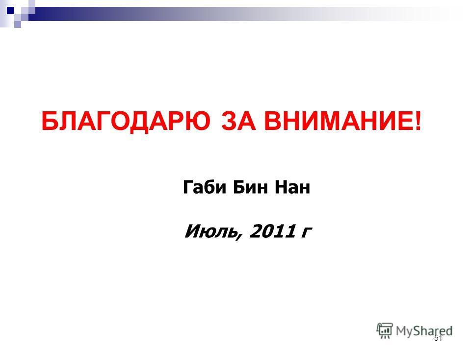 51 БЛАГОДАРЮ ЗА ВНИМАНИЕ! Габи Бин Нан Июль, 2011 г