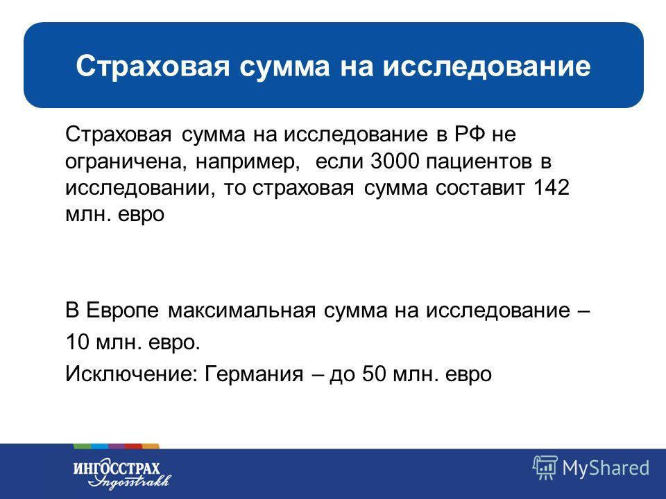 9 Страховая сумма на исследование в РФ не ограничена, например, если 3000 пациентов в исследовании, то страховая сумма составит 142 млн. евро В Европе максимальная сумма на исследование – 10 млн. евро. Исключение: Германия – до 50 млн. евро Страховая