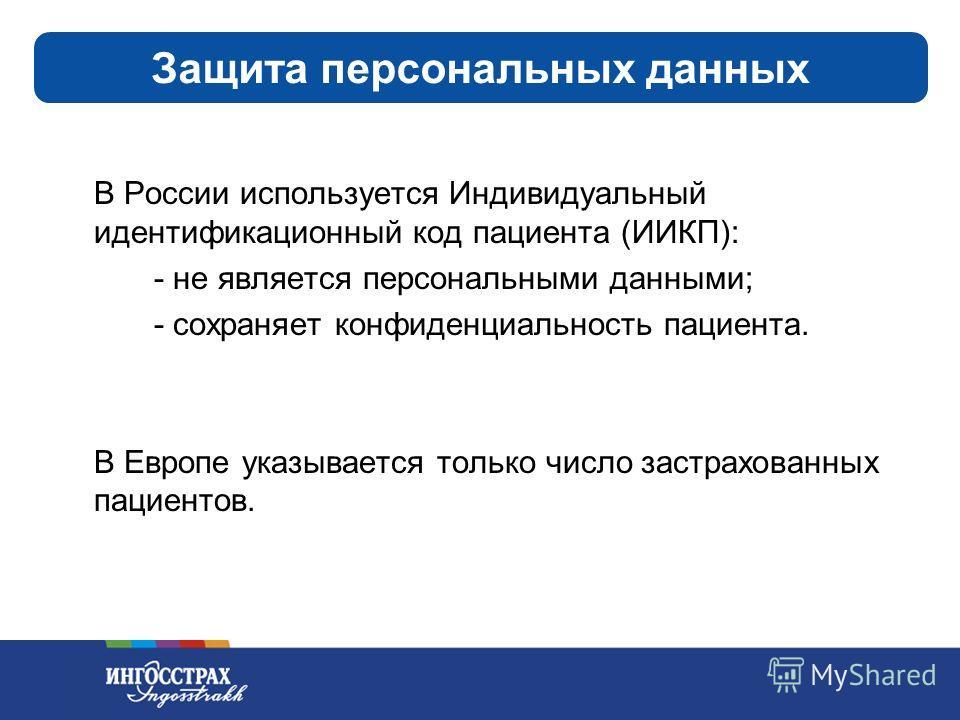 14 В России используется Индивидуальный идентификационный код пациента (ИИКП): - не является персональными данными; - сохраняет конфиденциальность пациента. В Европе указывается только число застрахованных пациентов. Защита персональных данных