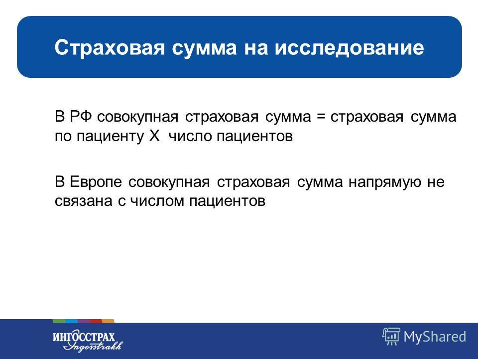 8 В РФ совокупная страховая сумма = страховая сумма по пациенту Х число пациентов В Европе совокупная страховая сумма напрямую не связана с числом пациентов Страховая сумма на исследование