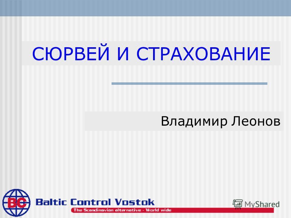 СЮРВЕЙ И СТРАХОВАНИЕ Владимир Леонов