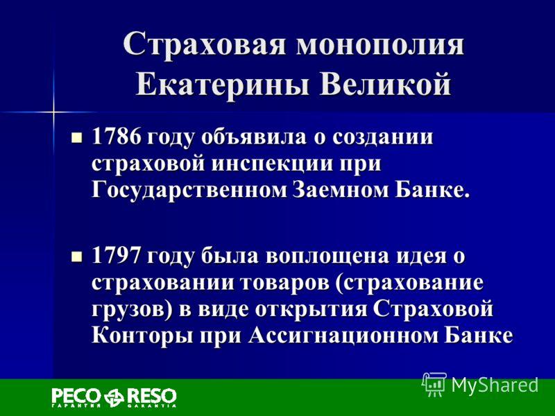Страховая монополия Екатерины Великой 1786 году объявила о создании страховой инспекции при Государственном Заемном Банке. 1786 году объявила о создании страховой инспекции при Государственном Заемном Банке. 1797 году была воплощена идея о страховани