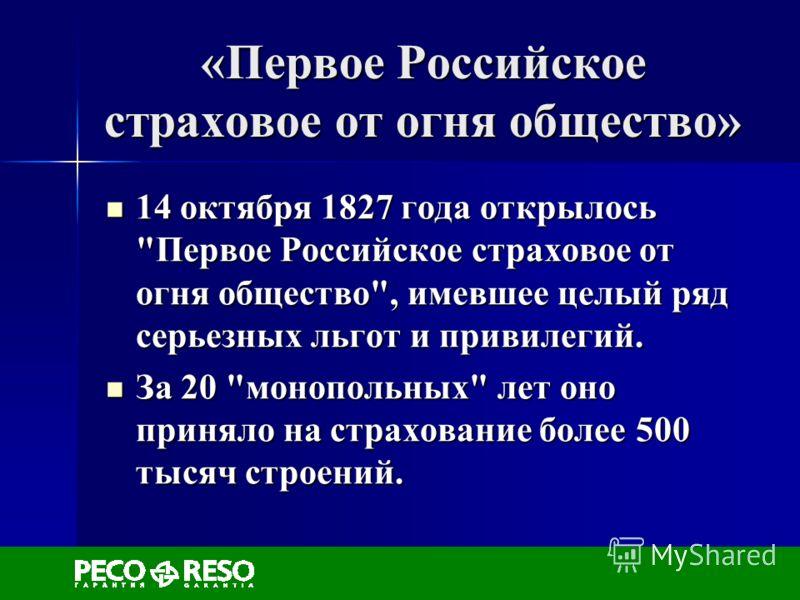 «Первое Российское страховое от огня общество» 14 октября 1827 года открылось