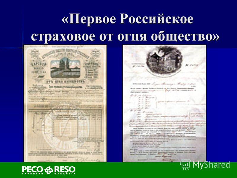 «Первое Российское страховое от огня общество» «Первое Российское страховое от огня общество»