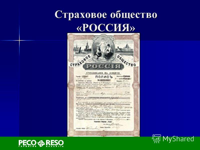 Страховое общество «РОССИЯ»