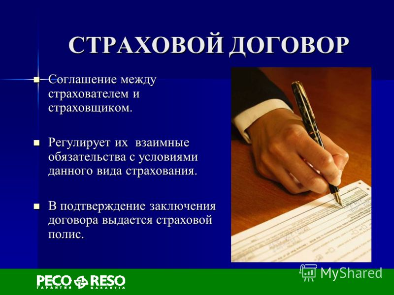СТРАХОВОЙ ДОГОВОР Соглашение между страхователем и страховщиком. Соглашение между страхователем и страховщиком. Регулирует их взаимные обязательства с условиями данного вида страхования. Регулирует их взаимные обязательства с условиями данного вида с