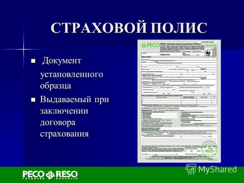 СТРАХОВОЙ ПОЛИС Документ Документ установленного образца установленного образца Выдаваемый при заключении договора страхования Выдаваемый при заключении договора страхования