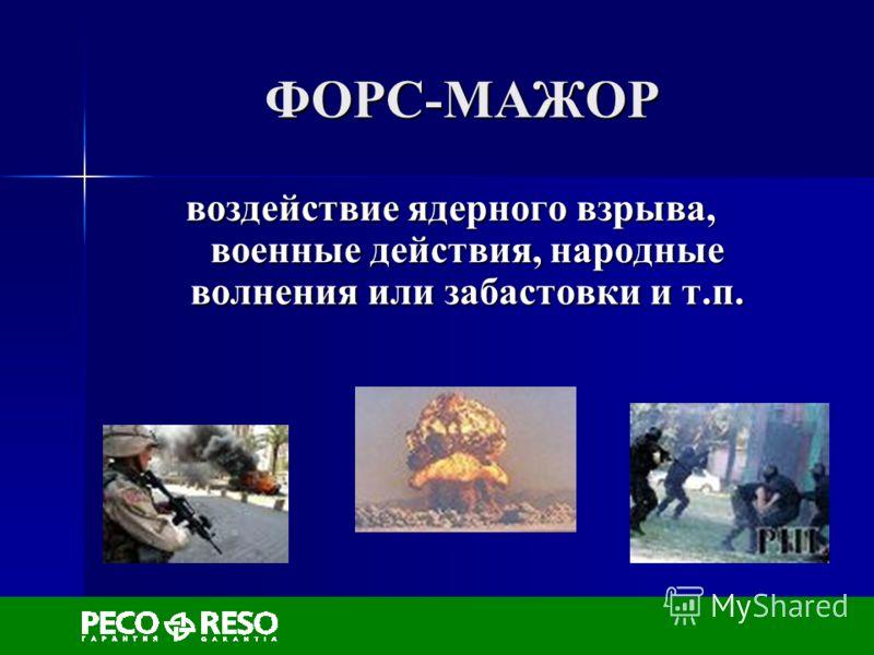 ФОРС-МАЖОР воздействие ядерного взрыва, военные действия, народные волнения или забастовки и т.п.