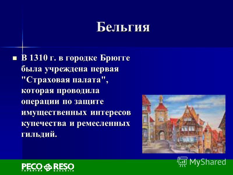 Бельгия В 1310 г. в городке Брюгге была учреждена первая