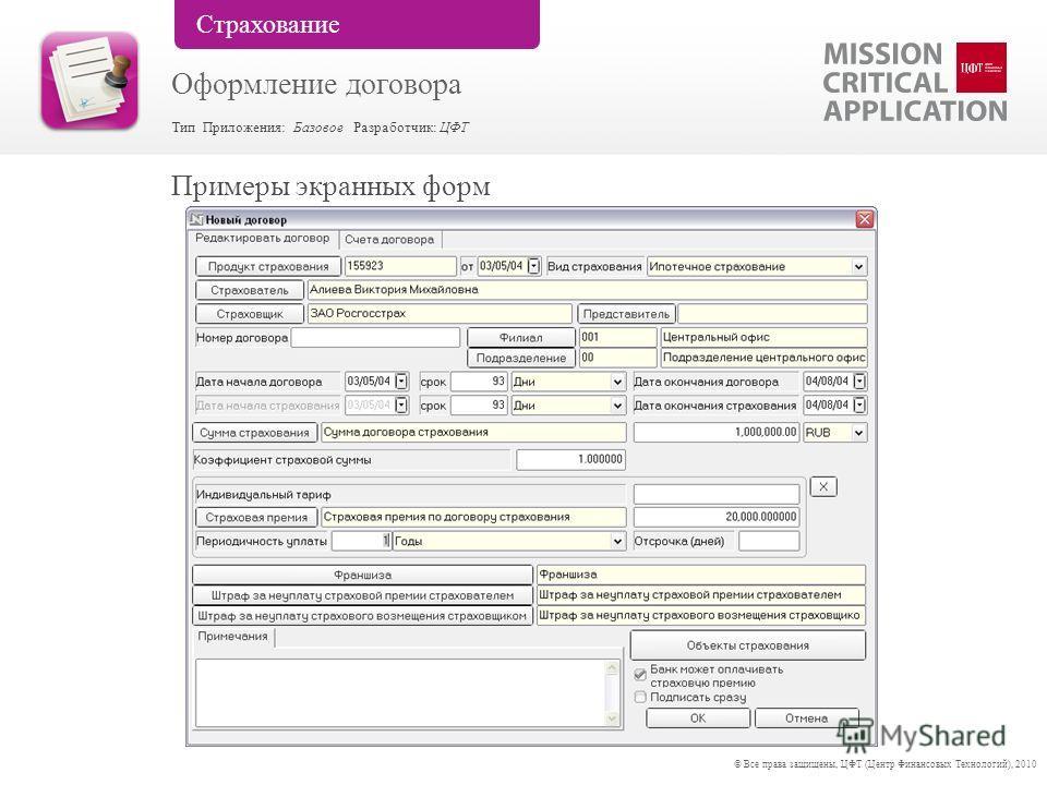 Примеры экранных форм © Все права защищены, ЦФТ (Центр Финансовых Технологий), 2010 Тип Приложения: Базовое Разработчик: ЦФТ Оформление договора Страхование
