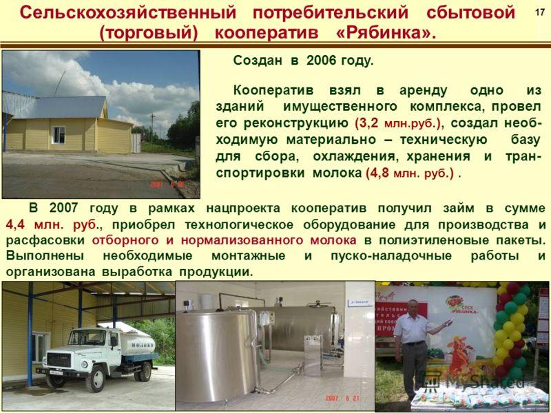 Сельскохозяйственный потребительский сбытовой (торговый) кооператив «Рябинка». Создан в 2006 году. Кооператив взял в аренду одно из зданий имущественного комплекса, провел его реконструкцию (3,2 млн.руб.), создал необ- ходимую материально – техническ